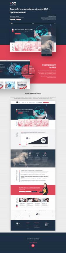 Дизайн сайта компании SEO - продвижения