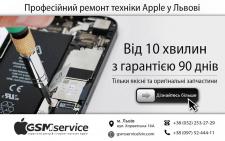 Продвижение компании GSM service в соц.сети ВК.