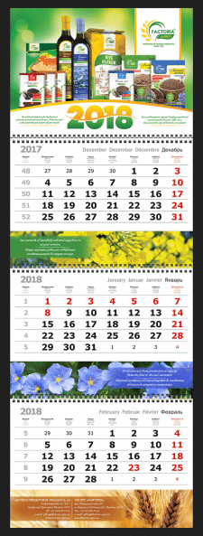 Календарь Фактория Агро 2018