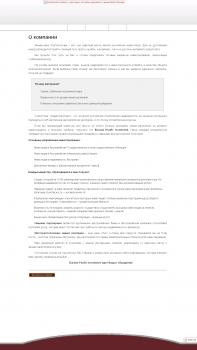 Статьи для сайта об инвестициях в Австралии