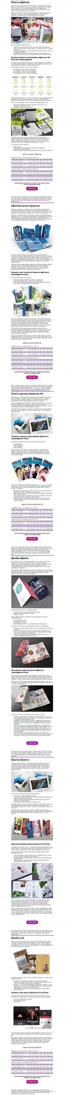 ПОЛИГРАФИЯ/РЕКЛАМА | Типография 3S-PRESS