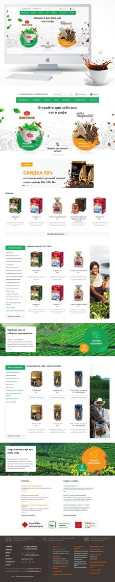 """Дизайн сайта брендов """"TeaTang & Esmeralda"""""""