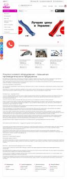 Установка и настройка CMS OpenCart 2.0