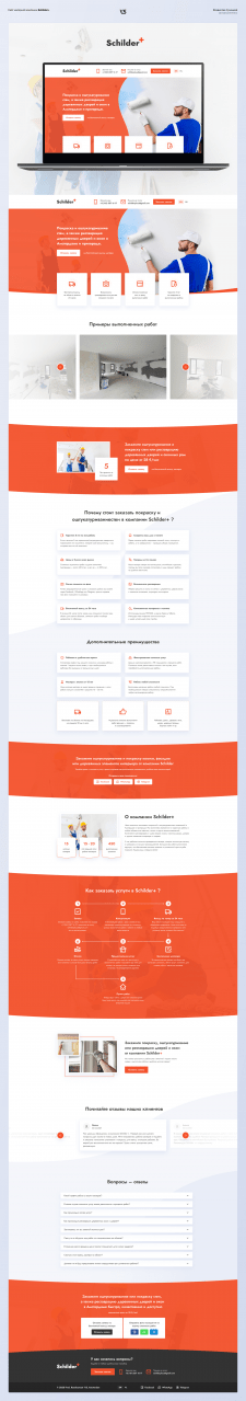 Дизайн сайта малярной компания Schilder+