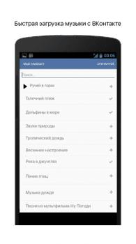 Музыка для Вконтакте плеер
