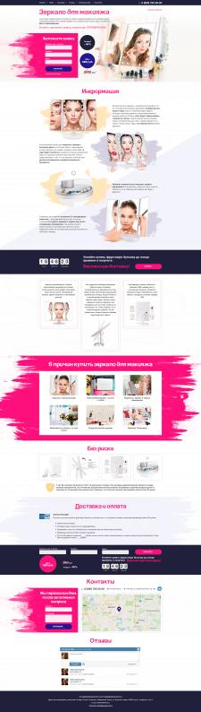 Landing Page для зеркала для макияжа