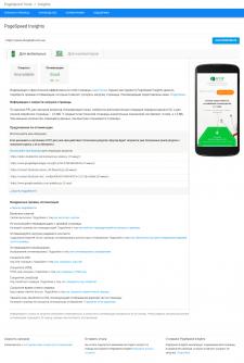 Оптимизация для Google PageSpeed 99/100 (mobile)