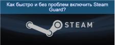 Как быстро и без проблем включить Steam Guard?