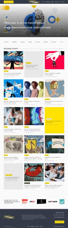 Вебсайт для онлайн журнала «Спільне»