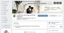 Создание группы в ВК для свадьбы