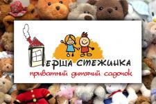 логотип для детского садика