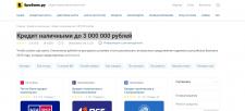 Кредит наличными до 3 000 000 рублей