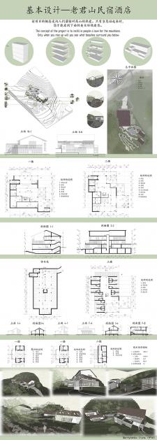 Эскизный проект гостиничного комплекса