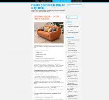 SEO для сайта по перетяжке мебели