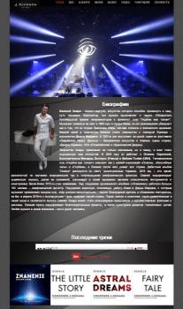 Сайт пианиста Евгения Хмары