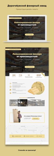 Дорогобужский фанерный завод