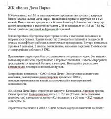 ЖК «Белая Дача Парк»