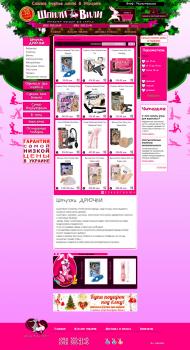 Интернет-магазин shpili-vili.com.ua
