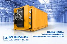 рекламный постер для компании Rhenus Logistics
