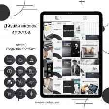 Дизайн иконок и постов для инстаграм