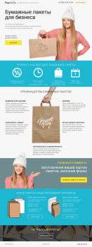 Адаптивный сайт-лендинг для компании Papir&Co.