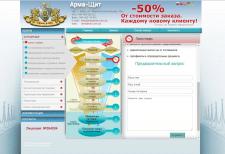 Арма-щит, сайт для брокерской компании