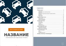 Бизне-план интернет-аукциона (автомобили)