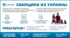Рекламка на емейл розсилку