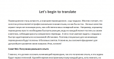 Советы переводчику