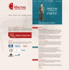 Мастак - фестиваль актеров.