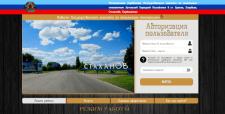 Сайт комитета по земельным отношениям