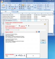 Программа автоматической регистрации на сайте.