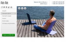 Промо сайт / страница заказа кресел для медитации