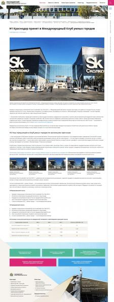 Краснодар - Инвестиционный квартал