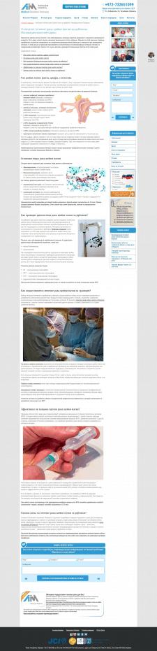 Эффективное лечение рака шейки матки за границей