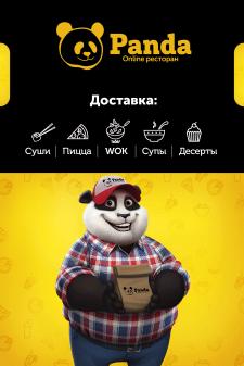 """Разработка листовки для Online ресторана """"Panda"""""""