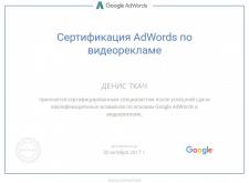 Сертификация Google AdWords по видеорекламе