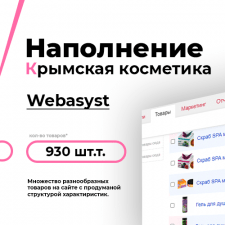 Наполнение сайта Крымская косметика