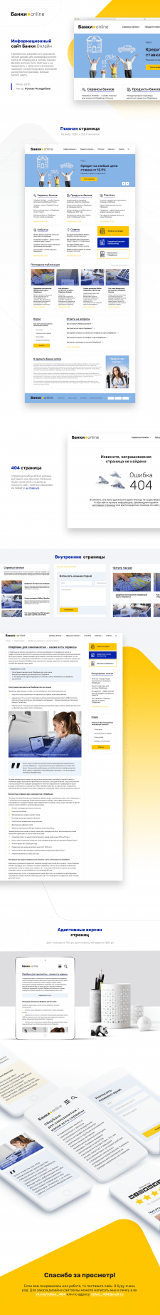Информационный сайт - «Банки Онлайн»