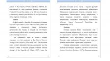 Переклад статті: ENG - UKR