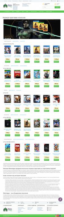 Интернет магазин игровых приставок