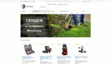 Stuffmen - интернет-магазин для мужчин