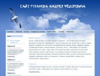 Сайт guzanov.info