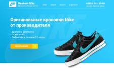 Страница заказа для магазина кроссовок Nike