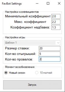 Бот для автоматизации ставок FAVBET