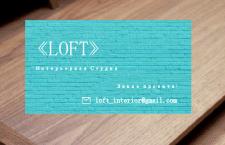 """Визитка для интерьерной студии """"Loft"""""""