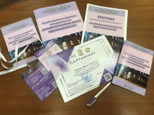 Сonference materials