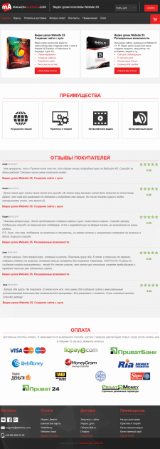 Лендинг для главной (Magazin.aleksius.com)