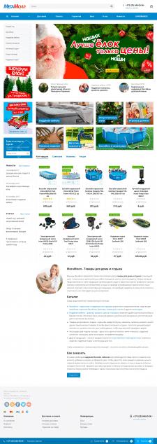Интернет-магазин товаров для дома и отдыха