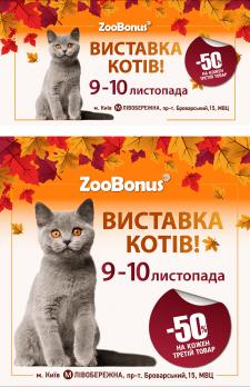 Выставка котов / Наружный баннер